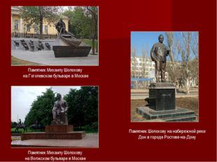 Памятник Михаилу Шолохову на Гоголевском бульваре в Москве Памятник Шолохову