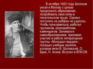 В октябре 1922 года Шолохов уехал в Москву с целью продолжить образование,