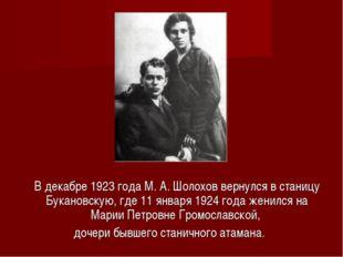 В декабре 1923 года М. А. Шолохов вернулся в станицу Букановскую, где 11 янв