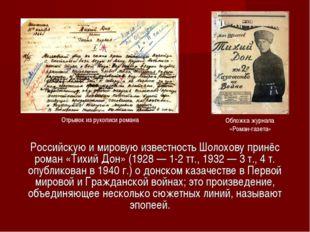 Российскую и мировую известность Шолохову принёс роман «Тихий Дон» (1928 — 1