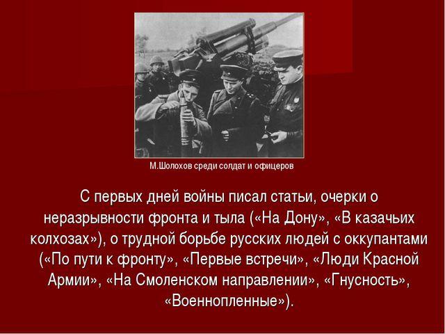 С первых дней войны писал статьи, очерки о неразрывности фронта и тыла («На...