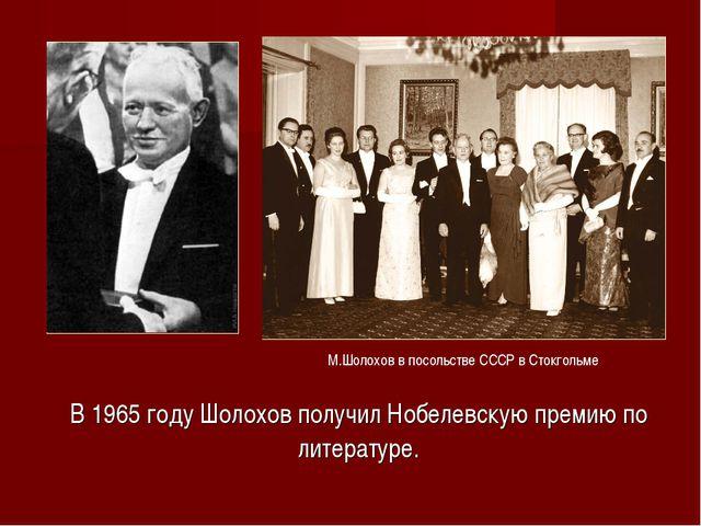 В 1965 году Шолохов получил Нобелевскую премию по литературе. М.Шолохов в по...