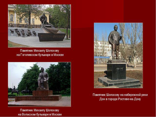 Памятник Михаилу Шолохову на Гоголевском бульваре в Москве Памятник Шолохову...