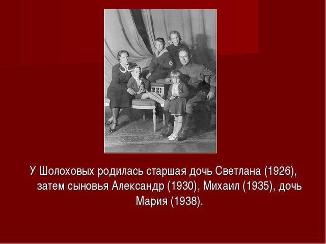 У Шолоховых родилась старшая дочь Светлана (1926), затем сыновья Александр (1...