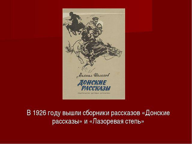 В 1926 году вышли сборники рассказов «Донские рассказы» и «Лазоревая степь»