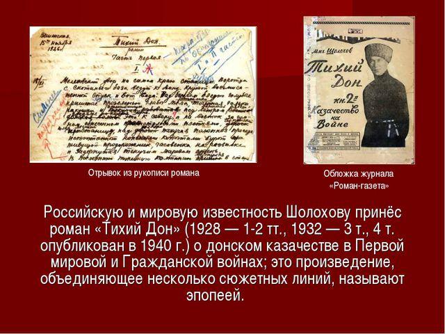 Российскую и мировую известность Шолохову принёс роман «Тихий Дон» (1928 — 1...