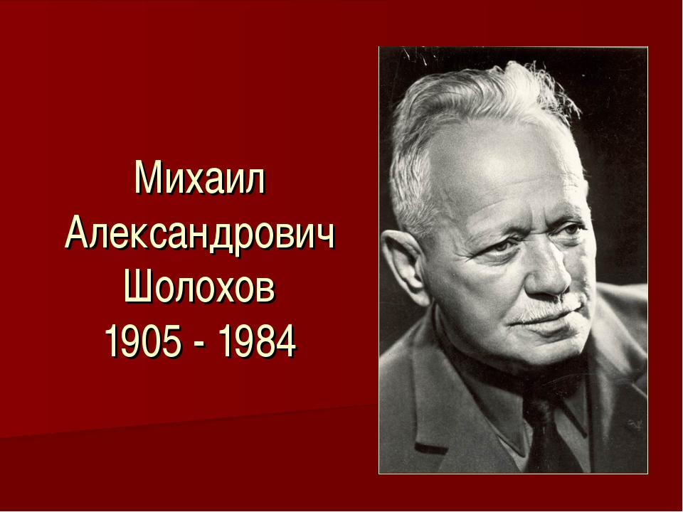 Михаил Александрович Шолохов 1905 - 1984