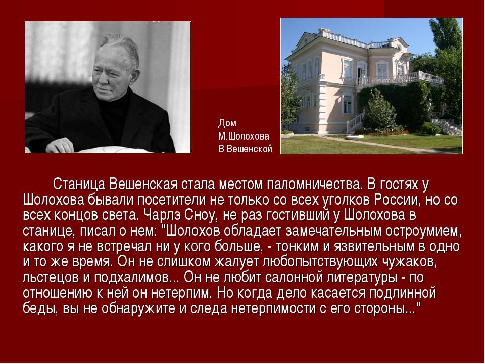 Станица Вешенская стала местом паломничества. В гостях у Шолохова бывали по...