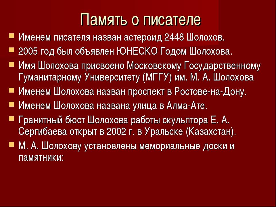 Память о писателе Именем писателя назван астероид 2448 Шолохов. 2005 год был...