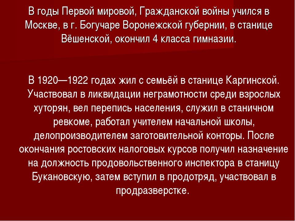 В годы Первой мировой, Гражданской войны учился в Москве, в г. Богучаре Воро...