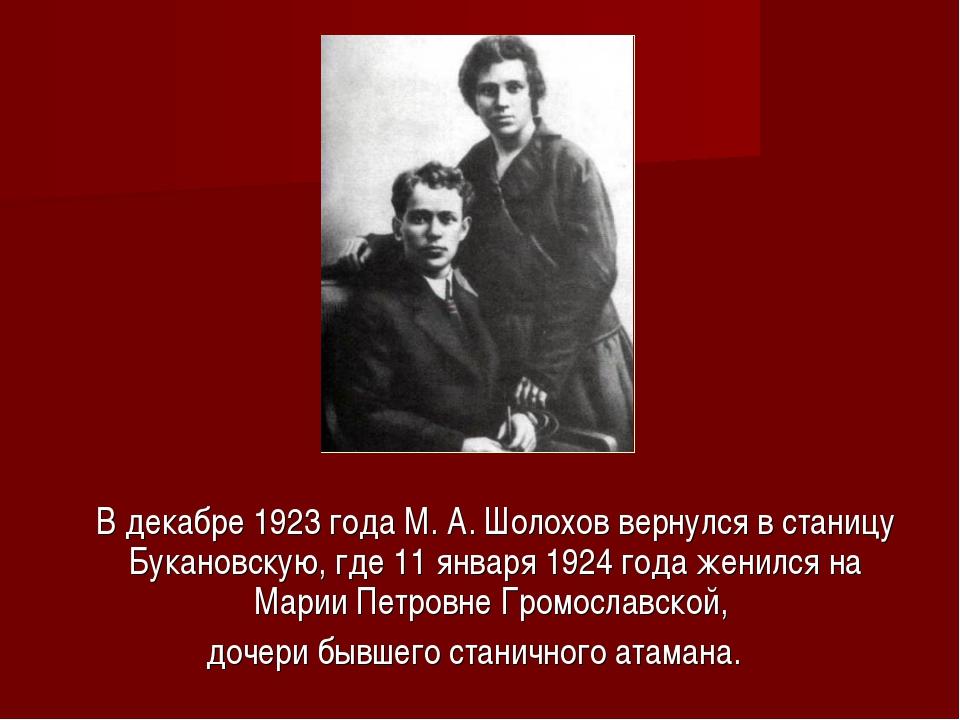 В декабре 1923 года М. А. Шолохов вернулся в станицу Букановскую, где 11 янв...
