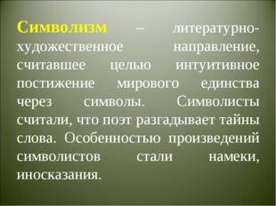 Символизм – литературно- художественное направление, считавшее целью интуити