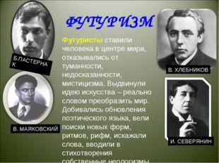 ФУТУРИЗМ В. МАЯКОВСКИЙ И. СЕВЕРЯНИН В. ХЛЕБНИКОВ Б.ПАСТЕРНАК  Футуристы став