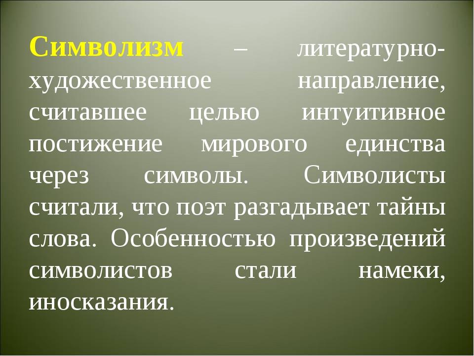 Символизм – литературно- художественное направление, считавшее целью интуити...