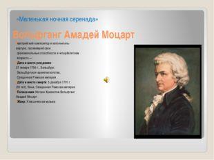 Вольфганг Амадей Моцарт «Маленькая ночная серенада» австрийский композитор и