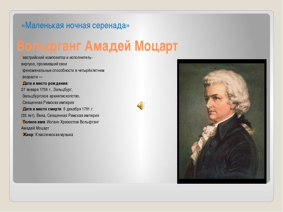 Вольфганг Амадей Моцарт «Маленькая ночная серенада» австрийский композитор и...