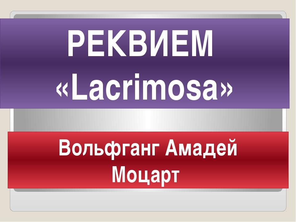 РЕКВИЕМ «Lacrimosa» Вольфганг Амадей Моцарт