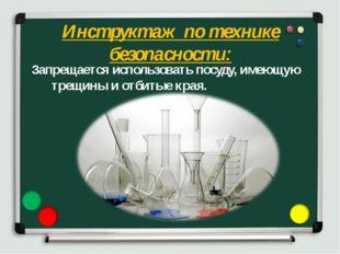 Инструктаж по технике безопасности: Запрещается использовать посуду, имеющую