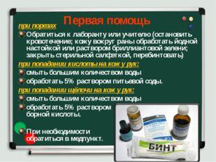 Первая помощь при порезах Обратиться к лаборанту или учителю (остановить кров
