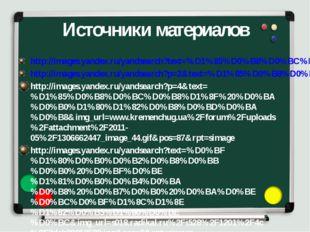 Источники материалов http://images.yandex.ru/yandsearch?text=%D1%85%D0%B8%D0%