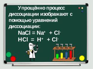 Упрощённо процесс диссоциации изображают с помощью уравнений диссоциации: N