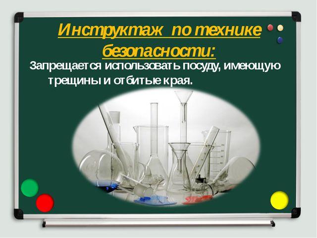 Инструктаж по технике безопасности: Запрещается использовать посуду, имеющую...