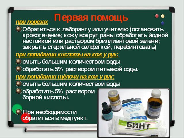 Первая помощь при порезах Обратиться к лаборанту или учителю (остановить кров...