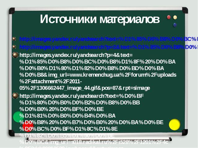 Источники материалов http://images.yandex.ru/yandsearch?text=%D1%85%D0%B8%D0%...