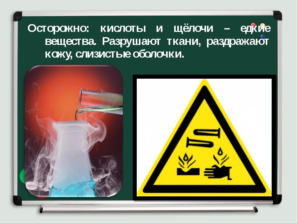 Осторожно: кислоты и щёлочи – едкие вещества. Разрушают ткани, раздражают кож...