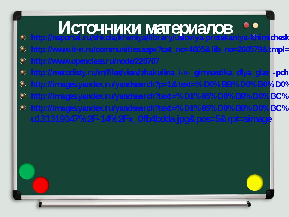Источники материалов http://nsportal.ru/shkola/khimiya/library/usloviya-prote...