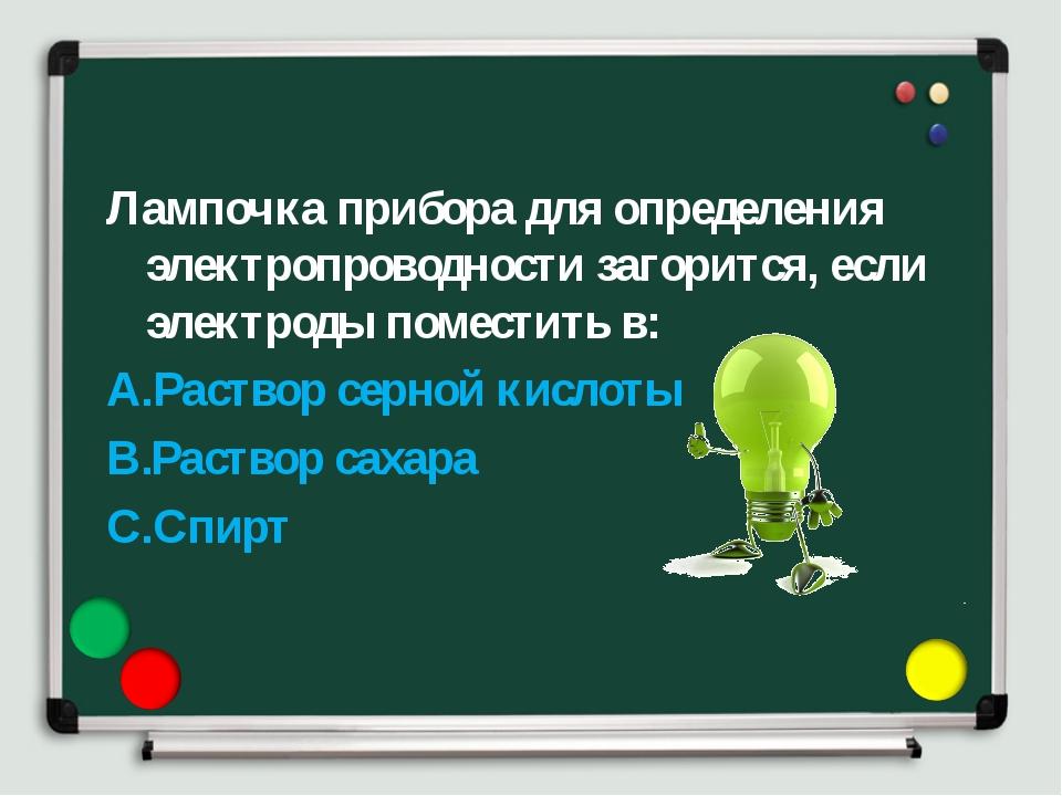 Лампочка прибора для определения электропроводности загорится, если электроды...