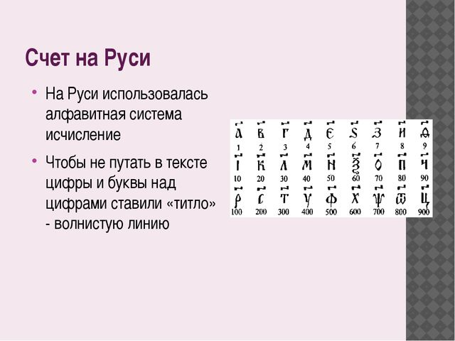 Счет на Руси На Руси использовалась алфавитная система исчисление Чтобы не пу...