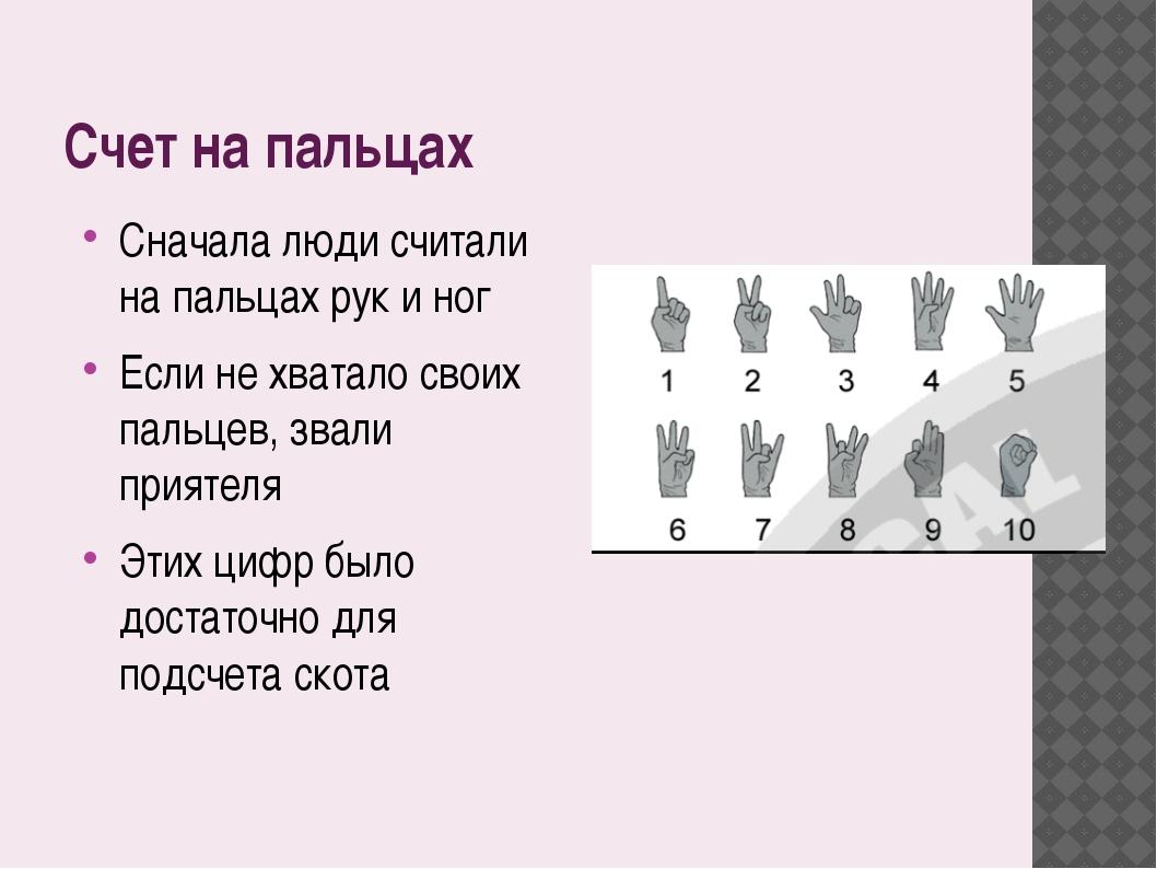 Счет на пальцах Сначала люди считали на пальцах рук и ног Если не хватало сво...