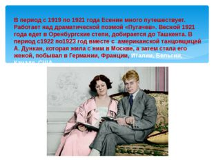В период с 1919 по 1921 года Есенин много путешествует. Работает над драматич