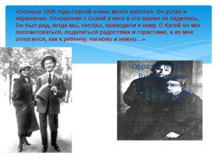 «Осенью 1925 года Сергей очень много работал. Он устал и нервничал. Отношения