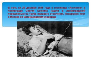 В ночь на 28 декабря 1925 года в гостинице «Англетер» в Ленинграде Сергея Есе