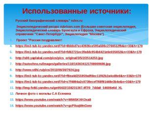 """Русский биографический словарь"""" rulex.ru Энциклопедический ресурс rubricon.co"""