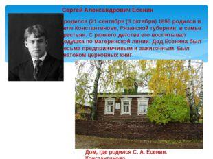 Сергей Александрович Есенин родился (21сентября (3октября)1895 родился в