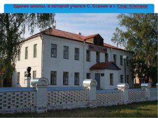 Здание школы, в которой учился С. Есенин в г.Спас-Клепики