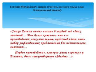«Стихи Есенин начал писать в первый год своих занятий… Мне долго казалось, чт