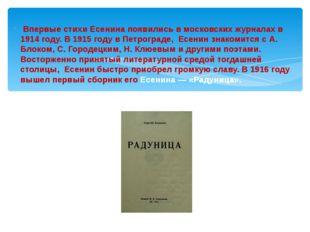 Впервыестихи Есенинапоявились в московских журналах в 1914 году. В 1915 го
