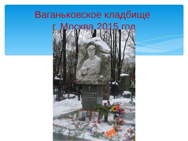 Ваганьковское кладбище г. Москва 2015 год