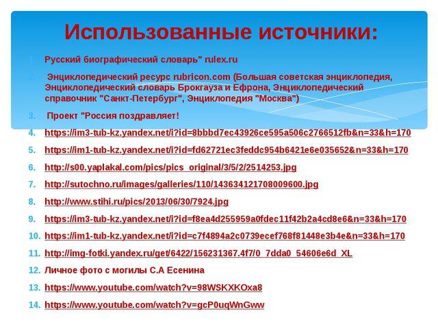 """Русский биографический словарь"""" rulex.ru Энциклопедический ресурс rubricon.co..."""
