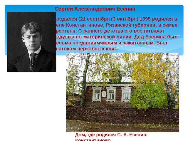 Сергей Александрович Есенин родился (21сентября (3октября)1895 родился в...