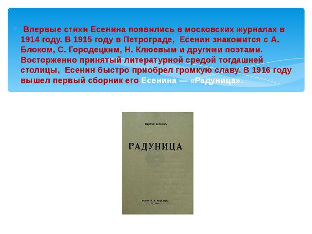 Впервыестихи Есенинапоявились в московских журналах в 1914 году. В 1915 го...