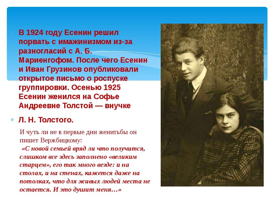 В 1924 году Есенин решил порвать с имажинизмом из-за разногласий с А. Б. Мари...
