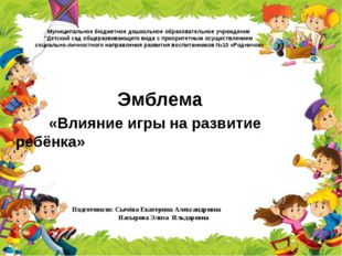 """Муниципальное бюджетное дошкольное образовательное учреждение """"Детский сад о"""
