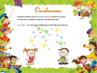 В центре эмблемы дети (мальчик и девочка) символы детского коллектива и генде