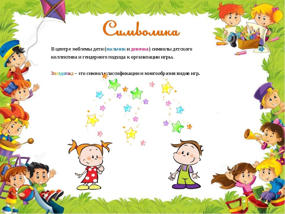В центре эмблемы дети (мальчик и девочка) символы детского коллектива и генде...