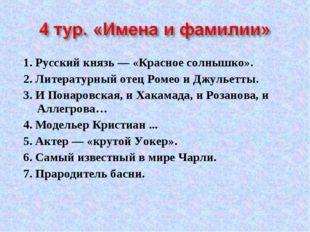 1. Русский князь — «Красное солнышко». 2. Литературный отец Ромео и Джульетты